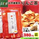 【マキュレ りんご茶(袋タイプ)×2袋】お試し、ネコポス(ポスト投函)でお届け、送料無料