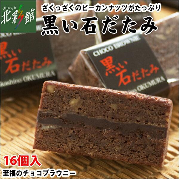 【オクムラ 黒い石だたみ(チョコブラウニーケーキ)16個】送料込み・産地直送 青森