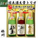 【桃川 日本酒大賞トリオ 720ml×3本】青森県産地酒(日...