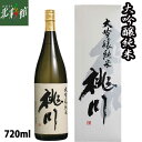 【桃川 大吟醸純米 720ml】青森県産地酒(日本酒)送料込み・産地直送 青森