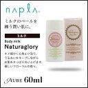ナプラ ナチュラグローリー ボディミルク 60ml