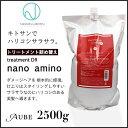 ニューウェイジャパン ナノアミノ トリートメント DR 2500g 詰め替え