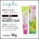 ナプラ ケアテクトカラー ファッションシェード 第一剤 80g