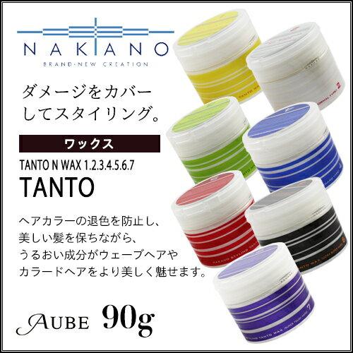 ナカノ スタイリング タント ワックス N90