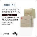 アリミノ ピース ワックス ライン ピース ニュアンスワックス 40g バニラ