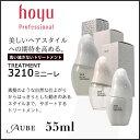 ホーユー ミニーレ 洗い流さないトリートメント 55ml