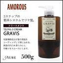 ショッピンググラビス アモロス グラヴィス 3 ツヤツヤクリーム 500g