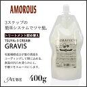 ショッピンググラビス アモロス グラヴィス 3 ツヤツヤクリーム 400g 詰め替え