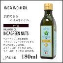 グリーンナッツ インカインチオイル 180ml