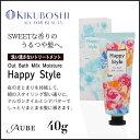 楽天AUBE(オーブ)楽天市場店菊星 ハッピースタイル ミルクモイスチュア 40g