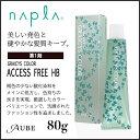 クーポン利用で送料無料 ナプラ アクセスフリー HB グレイシス カラー 第1剤 80g 後半