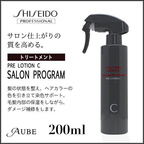 資生堂 サロンプログラム プレローション C 200ml