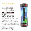クラウン マジックパウダー 50g
