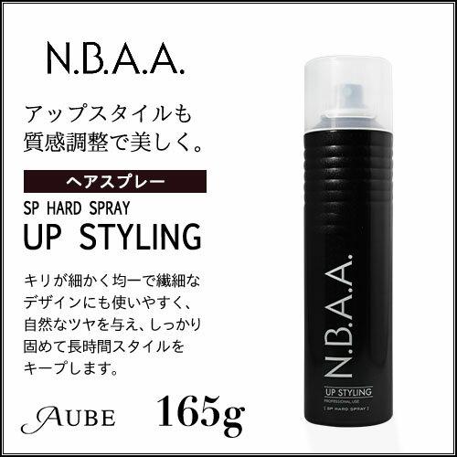 【47%OFF】N.B.A.A. アップスタイリング SPハードスプレー165g