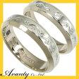 【刻印無料/送料無料】マリッジリング 結婚指輪 ペア 2本セット プラチナ950 K18 ペアリング