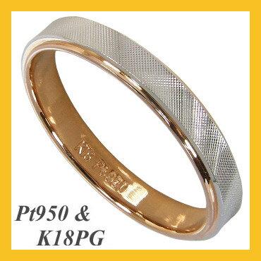 【サイズ限定 11号】マリッジリング結婚指輪:プラチナ950(Pt950)&K18ピンクゴールド(K18PG)【刻印無料/送料無料】 ラッピング無料(ジュエリーボックス+手提小袋)マリッジリング 結婚指輪プラチナ950(Pt950)&K18ピンクゴールド(K18PG)