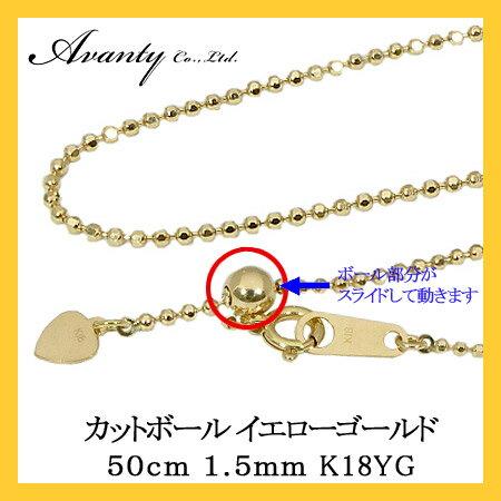 【Avanty】●送料無料:K18YG:50cm/1.5mm/4.8g 長さが変わるカットボールチェーンネックレス 新しいです