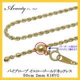 【Avanty】●:K18YG:50cm/2mm/3.1g 長さが変わるパイプロープチェーンネックレス【楽ギフ包装】【smtb-k】【ky】