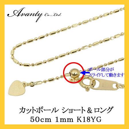 【Avanty】送料無料:K18YG:50cm/1mm/2.7g 長さが変わるカットボールS&Lチェーンネックレス