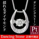 ダンシングストーン ダイヤモンド ネックレス プラチナ900 馬蹄 クロスフォー 正規品 Pt900 ダンシングストーンネックレス ペンダント 揺れる ダイヤ ダイヤモンドネックレス プラチナネックレス 馬蹄ネックレス ホースシュー