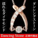 ダンシングストーン ダイヤモンド ネックレス 0.07ct クロスフォー 正規品 K10 ピンクゴールド K10PG 10金 ダンシングストーンネックレス ペンダント 揺れる ダイヤ ダイヤモンドネックレス ダイヤネックレスクロス