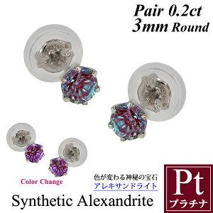 プラチナ アレキサンドライト ピアス 3mm 0.2ct プラ