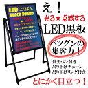 ウェルカムボード ブラックボード 光る 黒板 L(60x80cm)脚なし 手書き 電飾看板 LED 飲食店 集客 贈答 記念品 集客 販促