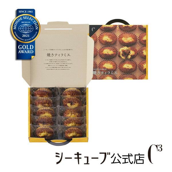 焼きティラミス10個入りシーキューブ-C3-贈り物ティラミスお菓子焼菓子スイーツ詰め合わせおしゃれギ