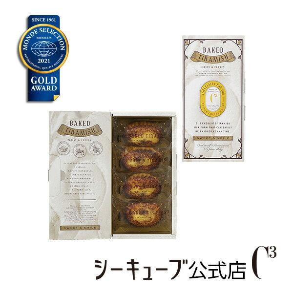 全商品ポイント5倍焼きティラミス4個入りシーキューブ-C3-お菓子贈り物焼き菓子ティラミス焼菓子スイ
