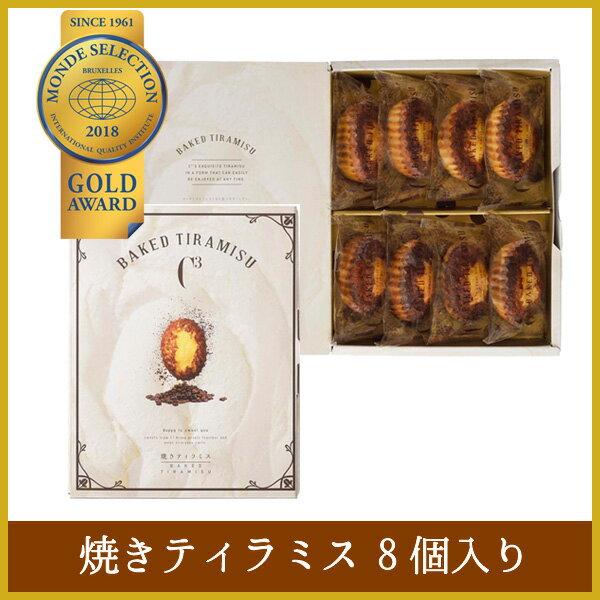焼きティラミス8個入りシーキューブ-C3-お歳暮御歳暮贈り物ティラミスお菓子焼菓子スイーツ詰め合わせ