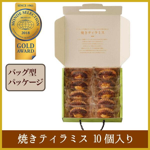 全商品ポイント5倍焼きティラミス10個入りシーキューブ-C3-贈り物ティラミスお菓子焼菓子スイーツ詰