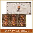 【シーキューブ-C3-】焼きティラミス 12個入りティラミスが、しっとり、ふんわりの焼き菓子に。北海道産マスカルポーネを使用したスポンジに、黄金比のエスプレッソ...