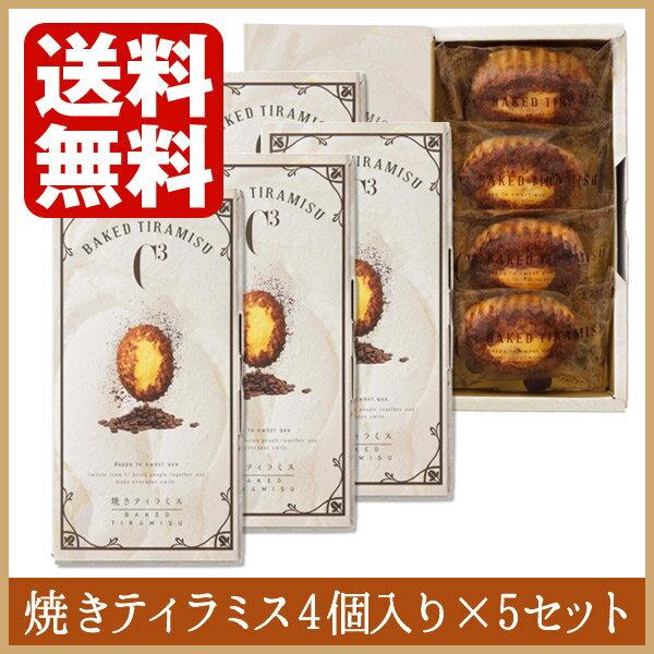 送料無料人気の焼きティラミス4個入り×5セットシーキューブ-C3-お歳暮御歳暮贈り物ティラミスまとめ