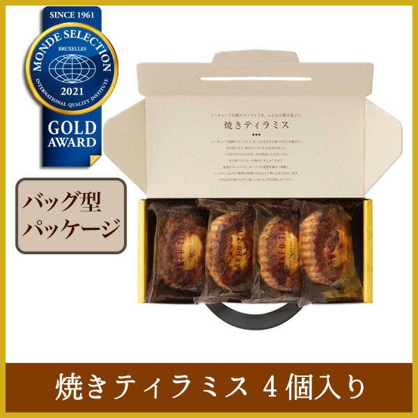 焼きティラミス4個入りシーキューブ-C3-《お歳暮帰省土産贈り物ティラミス》お菓子焼菓子スイーツ詰め