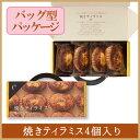 【シーキューブ-C3-】焼きティラミス 4個入り ティラミスが、しっとり、ふんわりの焼き菓子に。北海道産マスカルポ…