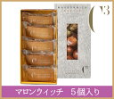 【シーキューブ-C3-】マロンウィッチ 5個入り 栗の食感と味わいが楽しめるクッキーサンドです♪《ギフト・贈り物・プレゼント・お祝・内祝い》