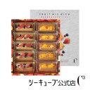 フルーツミックスウィッチ 10個入り 【シーキューブ-C3-】 旬のドライフルーツを使った贅沢な一品 お中元 ギフト 夏 贈り物 プレゼント 内祝い スイーツ お返し焼き菓子 洋菓子 フルーツ 御中元 お中元 かわいい