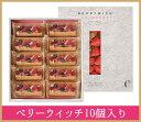 【シーキューブ-C3-】ベリーウィッチ 10個入り 3種のベリーを使った贅沢な一品《ギフト・贈り物・プレゼント》