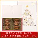 【シーキューブ-C3-】焼きティラミス 6コ入り<クリスマス限定パッケージ>ティラミスが、しっとり、ふんわりの焼き菓子に。北海道産マスカルポーネを使用したスポン...