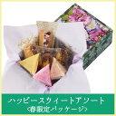 【シーキューブ-C3-】ハッピースウィートアソート<春限定パッケージ>《ギフト・贈り物・プレゼント・お祝・内祝い・…