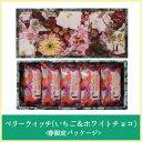 【シーキューブ-C3-】ベリーウィッチ(いちご&ホワイトチョコ) 5個入り <春限定パッケージ> 人気のベリーウィッチに春限定バージョンが登場≪ギフト・贈り物≫