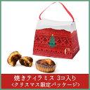 焼きティラミス 3個入り<クリスマス限定パッケージ> 【シーキューブ-C3-】 《ギフト