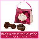 【シーキューブ-C3-】焼きショコラティラミス 3コ入り<バレンタインパッケージ>《ギフト・贈り物・プレゼント》