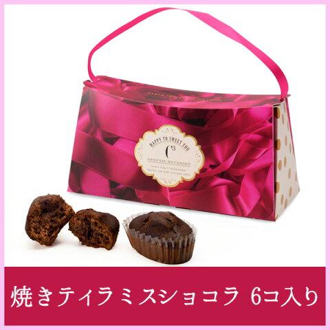 【お届けは2/14まで】 焼きティラミスショコラ 6コ入り<バレンタインパッケージ> 【シーキューブ-C3-】《ギフト 贈り物 プレゼント 内祝い スイーツ ティラミス》