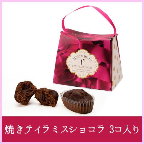 【お届けは2/14まで】 焼きティラミスショコラ 3コ入り<バレンタインパッケージ> 【シーキューブ-C3-】 《ギフト 贈り物 プレゼント 内祝い スイーツ ティラミス》