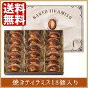 【シーキューブ-C3-】焼きティラミス 18個入りティラミスが、しっとり、ふんわりの焼き菓子に。北海道産マスカルポーネを使用したスポンジに、黄金比のエスプレッソ...
