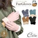 ショッピング液晶 手袋 ファー レディース かわいい スマホ対応 スマホ タッチ スマホ手袋 液晶タッチ おしゃれ 可愛い フェイクスウェード ファッション