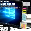 パソコン ボード 横 モニター 付箋ボード メモボード ディスプレイ モニターメモボード 付箋 事務用品 オフィス用品