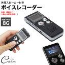 ボイスレコーダー 内蔵メモリ8GB ICレコーダー スピーカー内蔵 MP3/WMA再生