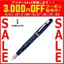 DELTA デルタ 筆記用具 万年筆 フュージョン82 ブルー 1910033 正規品 【着後レビューを書いて1000円OFFクーポンGET】